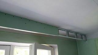 ниша для штор, с усилением под натяжной потолок. Plasterboard Install.