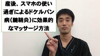 ドケルバン病(腱鞘炎)に効果のあるマッサージ|兵庫県西宮ひこばえ整骨院・整体院