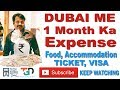 दुबई का १ महीने का रहना, खाने का खर्चा   DUBAI 1 MONTH EXPENSES ON FOOD, ACCOMMODATION   HINDI URDU