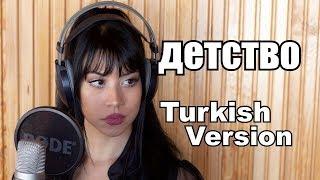 Rauf Faik - детство (Turkish Version) By Tuğçe Haşimoğlu (Destva) Unut beni ay ay ay ay