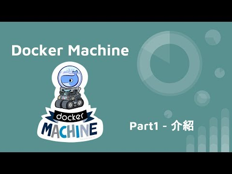 Docker Machine 介紹 - PART 1