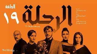 مسلسل الرحلة - باسل خياط - الحلقة 19 التاسعة عشر كاملة بدون حذف  | El Re7la series - Episode 19