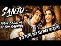 Interesting Story Behind Sanju S Song MAIN BHI BADHIYA TU BHI BADHIYA mp3