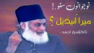 How I Left My Specialties - Dr.Israr Ahmed