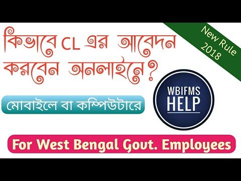 How to apply for Casual Leave Online for WB Govt Employees || WBIFMS HRMS