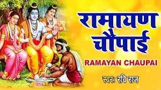 मंगल भवन अमंगल हारी Mangal Bhawan Amangal Haari I Dashrath Ke Ghar Janme Ram - Ravi Raj