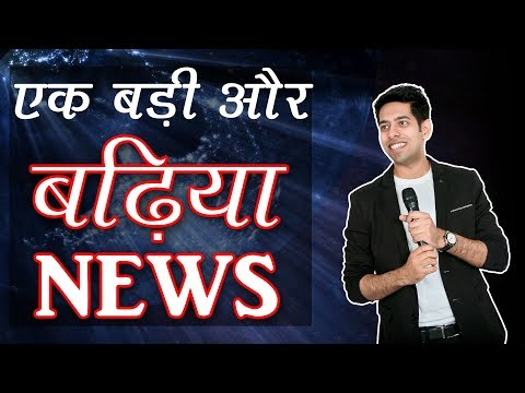 We have BIG NEWS FOR YOU | एक बड़ी और बढ़िआ खबर