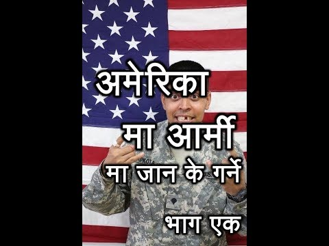 us army guide for nepali: step 1 (ke ke garing)