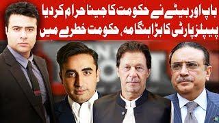 On The Front with Kamran Shahid   4 April 2019   Dunya News