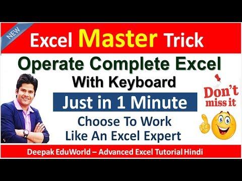 Excel Super Magic - केवल 1 मिनट में Excel को Keyboard से Operate करना सीखे