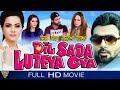 Download  Dil Sada Luteya Gaya Latest Punjabi Full Movie 2016 | Ashmit Patel, Jonita Doda, Jividha Ashta MP3,3GP,MP4