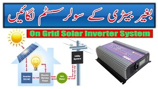 On Grid Solar power Inverter System Without Battery Urdu/Hindi By Zakria 2017