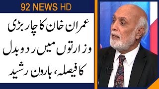 Imran khan has been decided to reshuffle four major ministries : Haroon Rasheed