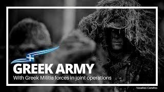 Greek Army   Ελληνική Εθνοφυλακή