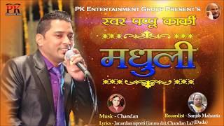 Madhuli (मधुली) (Pappu Karki Latest Song 2018)