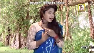 Bhalo Bese Emon Diye ,ভালো বেসে এ মন দিয়ে , Smritikana Roy , RS MUSIC