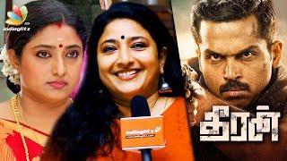 I hesitated to play an OLD aged MOM : Priyamanaval Serial Actress actress Praveena   Theeran Teaser