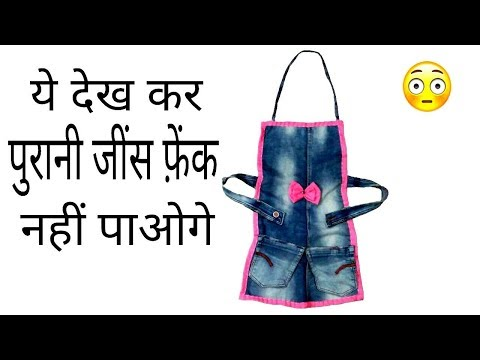 How to make apron from old jeans | DIV Apron  | OLd Jeans Recycling Idea