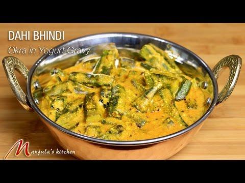 Dahi bhindi okra in yogurt gravy, delicious side dish by manjula