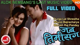 New Nepali Song   Jaba Timi Sanga - Manish Raj Pandey   Ft.Leena & Anil