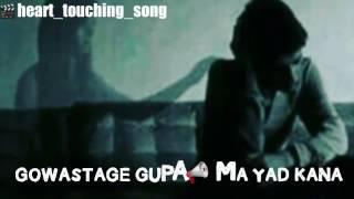 Balochi short song