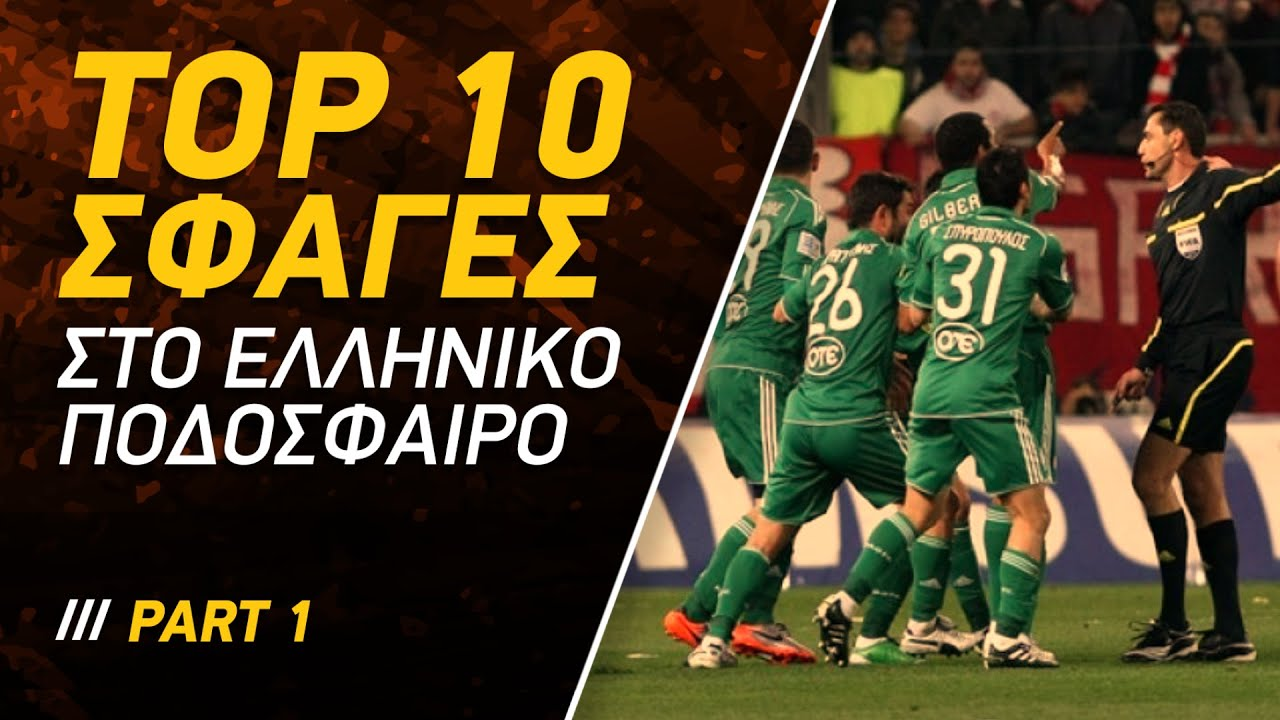 Top 10: Μεγαλύτερες Σφαγές στο Ελληνικό Ποδόσφαιρο