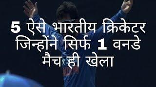 सिर्फ 1 वनडे मैच खेलने वाले 5 भारतीय क्रिकेटर | 5 Indian cricketers playing just one ODI