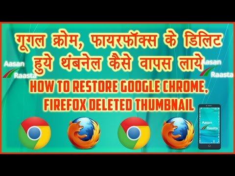 How to Restore Deleted Google Chrome and Deleted Mozilla Firefox Thumbnails [Hindi/Urdu]