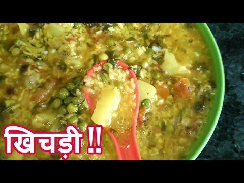स्वादिष्ट मसाला खिचड़ी रेसिपी | खिचड़ी बनाने की विधि | Masala Khichdi Recipe Video in Hindi,
