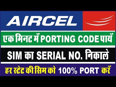 How to get Aircel Sim Serial No. | How to Get UPC/Port Code in Aircel with Proof