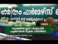 Download  HARITHAM Farmers Outlet Kanjirappally MP3,3GP,MP4