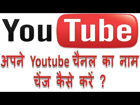 How to change YouTube channel name in Hindi | Apne youtube channel ka naam change kaise kare