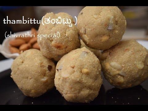Thambittu Recipe / ತಂಬಿಟ್ಟು /Shivarathri Festival Special / Karnataka Special Recipes