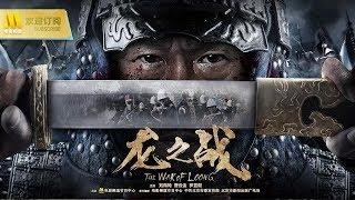 【1080P Chi Eng SUB】《龙之战/The War Of Loong》卸甲归田的老将挺身而出,与法军上演一场白刃格斗(刘佩琦/曹云金/罗昱焜 主演)
