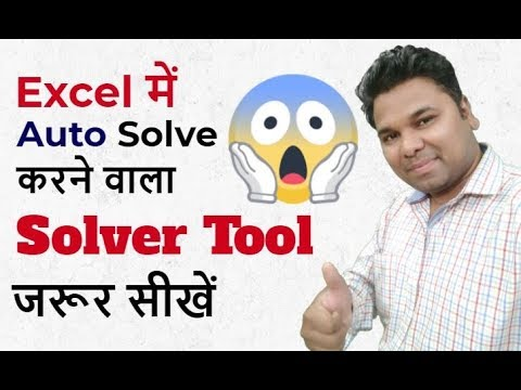 Step by Step Use Solver Tool in Excel IN Hindi