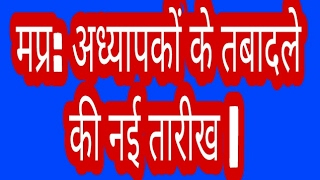 adhyapak samviliyan