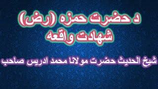 PASHTO BAYYAN HAZRAT HAMZA SHAHADAAT BY SHAIKH IDREES SAHIB