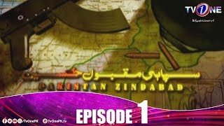 Sipahi Maqbool Hussain | A True story | Episode 1 | TV One Drama