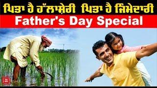 Happy father's day  ਕਿਹੜਾ  ਐਸਾ ਰਿਸ਼ਤਾ ਜੋ ਪਿਤਾ ਜਿਹਾ  ਹੈ