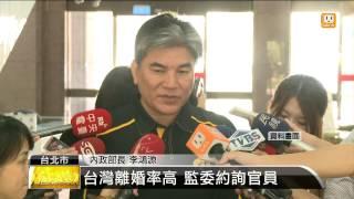 【2013.08.25】監委管離婚率 李鴻源說管太多 -udn tv
