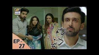 Rasm-e-Duniya - Episode 27 - 7th August 2017 - ARY Digital Drama