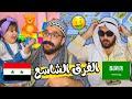الفرق بين السعودي والسوري    عمر حمو