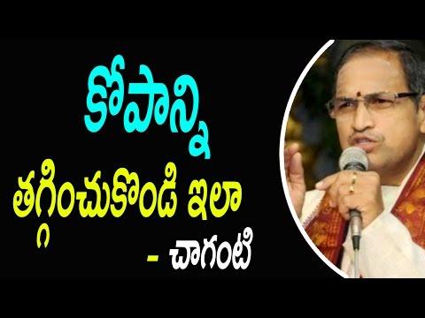 Chaganti Speech On How To Control Anger | Chaganti Koteshwara Rao | GARAM CHAI
