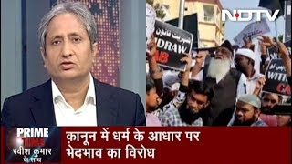 Prime Time With Ravish Kumar, Dec 13, 2019 | Protests Across The Country Against Citizenship Act