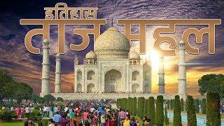 History of Taj Mahal   ताजमहल का इतिहास