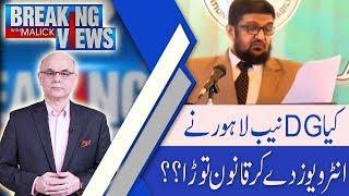 Breaking Views With Malick | Khaqan Abbasi slammed DG NAB Lahore for holding media trial|9 Nov 2018
