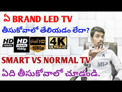 how to choose best smart tv in telugu? |what are the specs to see in smart tv|best smart tv 2017