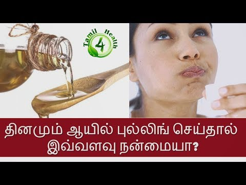 தினமும் ஆயில் புல்லிங் செய்தால் என்ன நன்மை?  oil pulling tips in tamil,