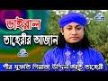 ভাইরাল আজান তাহেরী হুজুর || হাজার হাজার স্রোতা নিয়ে চট্টগ্রাম মাতিয়ে গেলেন || Music plus waz