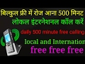 How to make free  call 500 minutes daily local and international in Hindi Urdu